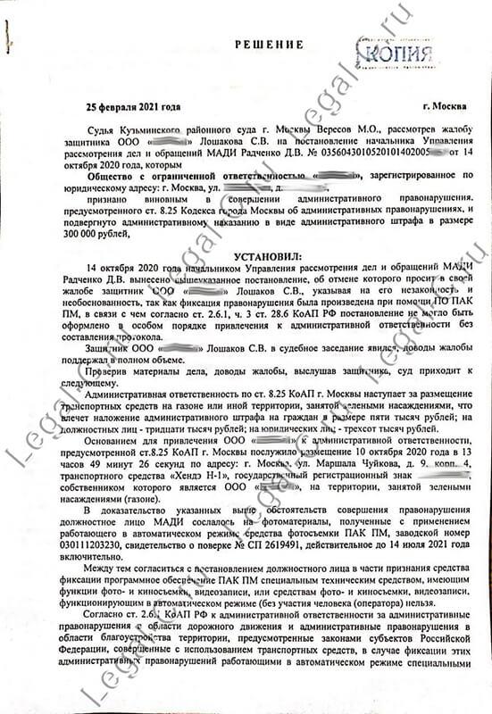 Отмена штрафа по 8.25 решение Кузьминского суда