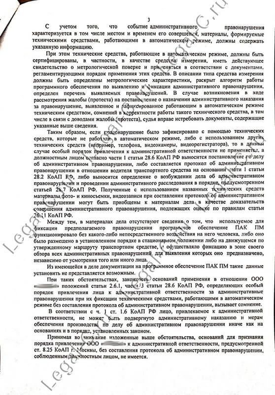 Отмена штрафа по 8.25 решение Кузьминского суда стр.3