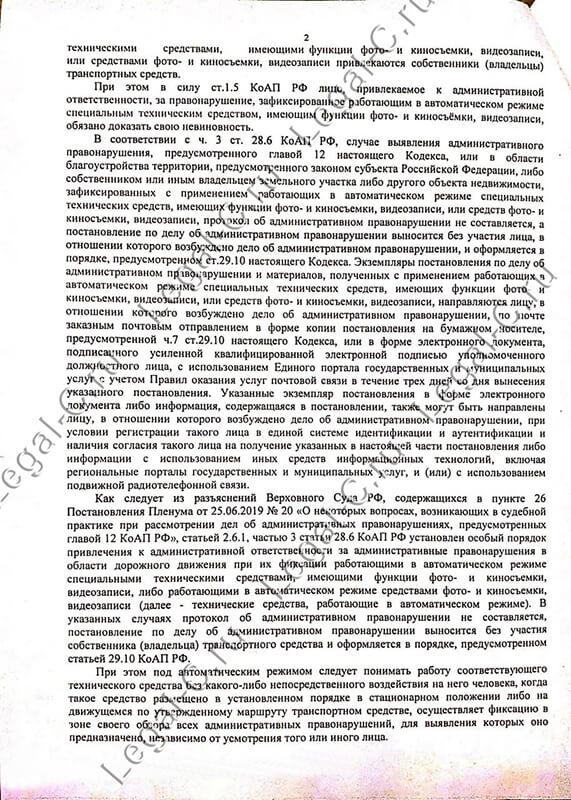 Отмена штрафа по 8.25 решение Кузьминского суда стр.2