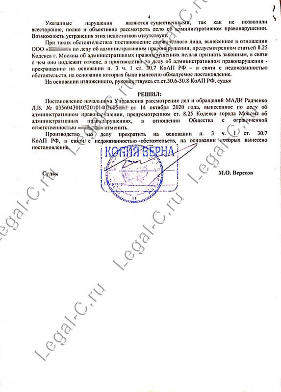 Отмена штрафа по 8.25 решение Кузьминского суда стр.4