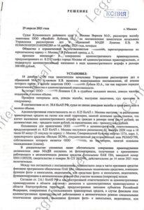 Решение б отмене постановления МАДИ по 8.25 КоАП Москвы