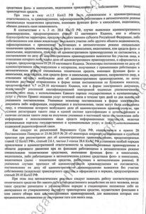Решение об отмене постановления МАДИ по 8.25 КоАП Москвы лист 2