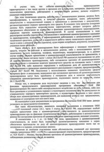 Решение об отмене постановления МАДИ по 8.25 КоАП Москвы лист 3