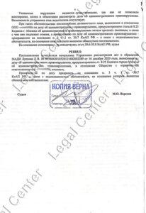 Решение об отмене постановления МАДИ по 8.25 КоАП Москвы лист 4
