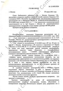 Отмена штрафа по 8.25 решение Люблинского суда