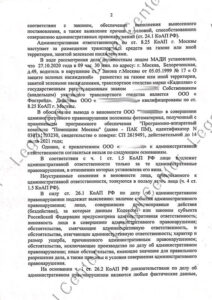 Отмена штрафа по 8.25 решение Люблинского суда стр.2