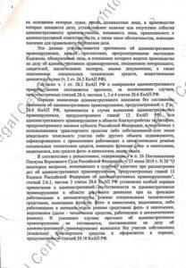 Отмена штрафа по 8.25 решение Люблинского суда стр.3