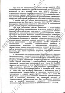 Отмена штрафа по 8.25 решение Люблинского суда стр.4