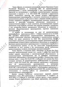 Отмена штрафа по 8.25 решение Люблинского суда стр.5