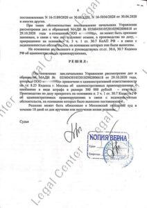 Отмена штрафа по 8.25 решение Люблинского суда стр.6