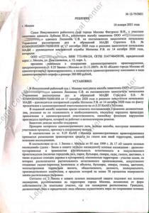 Отмена штрафа по 8.25 решение Никулинского суда