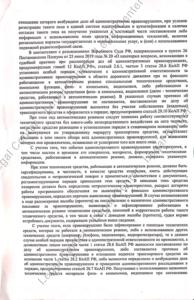 Отмена штрафа по 8.25 решение Никулинского суда стр.3