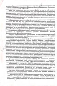 Отмена штрафа по 8.25 решение Никулинского суда стр.4