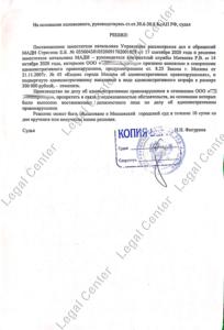 Отмена штрафа по 8.25 решение Никулинского суда стр.5