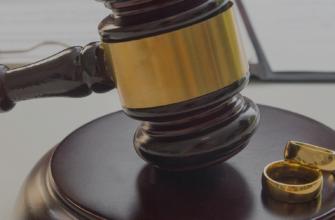 Расторжение брака адвокаты
