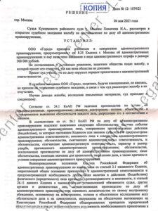 Решение об отмене постановления МАДИ по 8.25 КоАП Москвы лист 1 Кунцевский суд