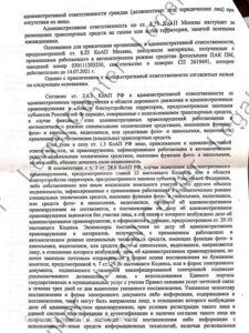 Решение об отмене постановления МАДИ по 8.25 КоАП Москвы лист 2 Кунцевский суд