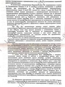 Решение об отмене постановления МАДИ по 8.25 КоАП Москвы лист 3 Кунцевский суд