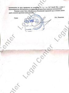Решение об отмене постановления МАДИ по 8.25 КоАП Москвы лист 5 Кунцевский суд